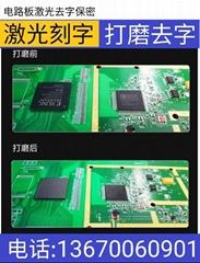 CPU芯片打字激光打磨打标改标金属芯片烧面表面处理丝印刻字