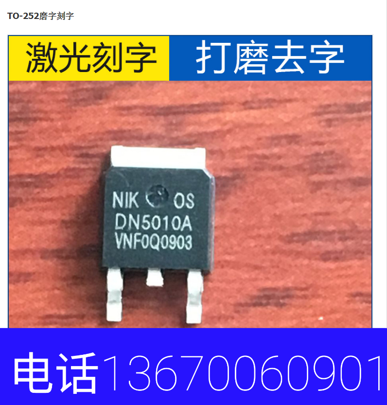 芯片打磨激光打字刻字翻新编带芯片LQFP32 LQFP48 LQFP64 芯片磨标 1