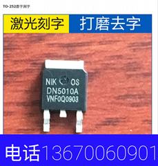 芯片打磨激光打字刻字翻新编带芯片LQFP32 LQFP48 LQFP64 芯片磨标