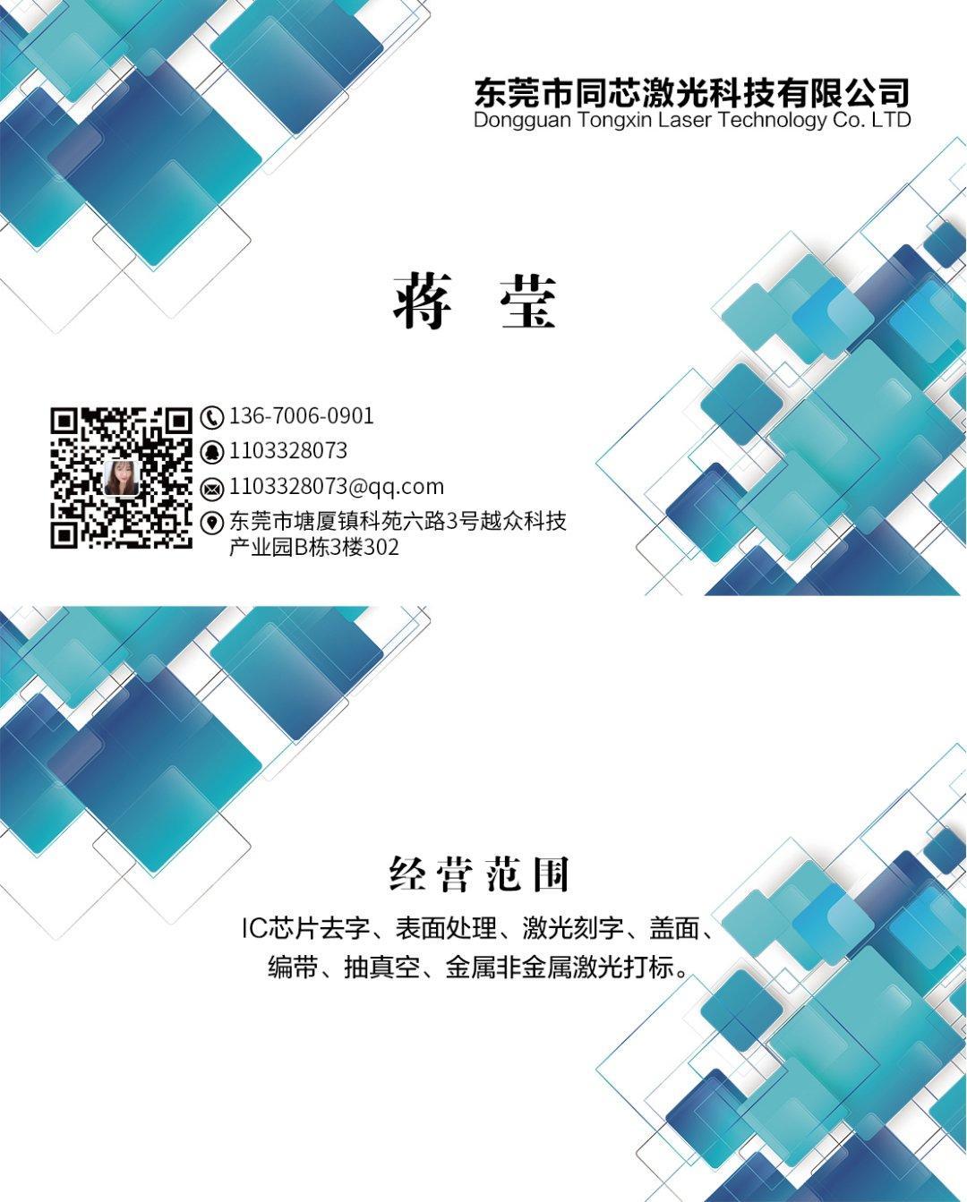 集成芯片IC去丝印IC芯片磨字刻字编带自定义LOGO防抄板防解密 1