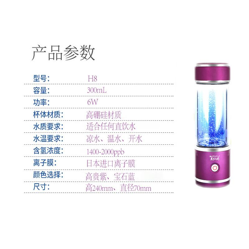 廠家直銷 智能電解富氫水杯高濃度水素水杯禮品出口負離子養生杯 3