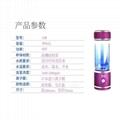 厂家直销 智能电解富氢水杯高浓度水素水杯礼品出口负离子养生杯 3