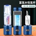 新款可吸氫氣富氫水杯電解高濃度