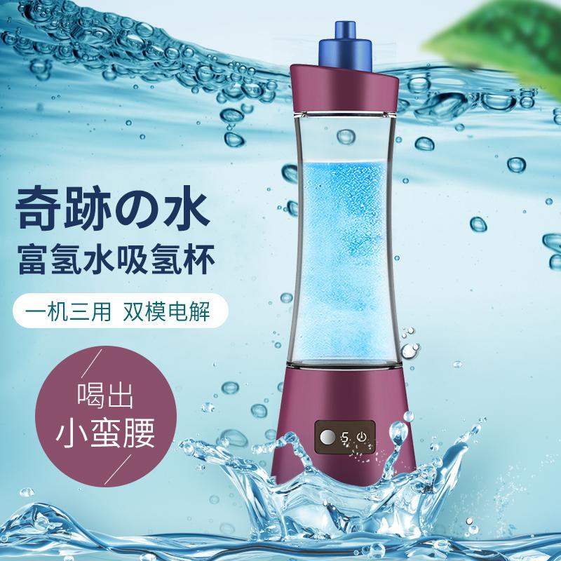 新款可吸氫氣富氫水杯電解高濃度制氫發生器氫氧分離水素水杯廠家 6