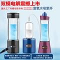 新款可吸氫氣富氫水杯電解高濃度制氫發生器氫氧分離水素水杯廠家 11