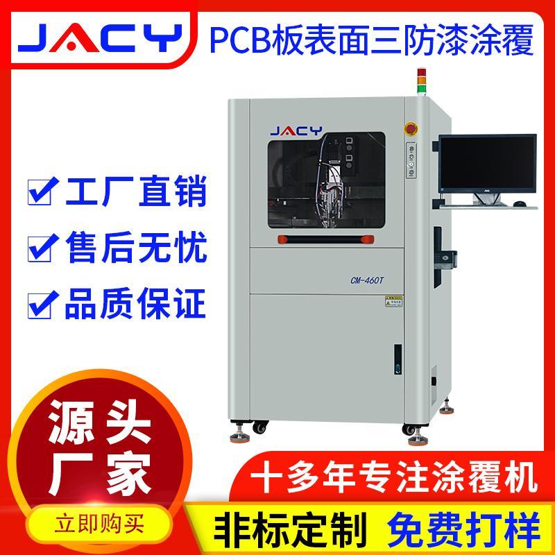 PCB電路板三防漆塗覆機全自動塗覆 1