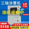 深圳選擇性塗覆機線路板PCBA