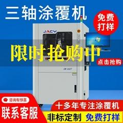 深圳选择性涂覆机线路板PCBA