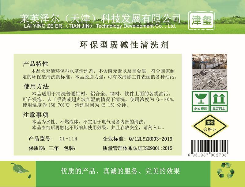 津玺CL-114铝件清洗剂 1