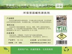 津玺CL-114铝件清洗剂