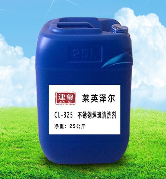 津玺CL-325不锈钢焊膏清洗剂 1