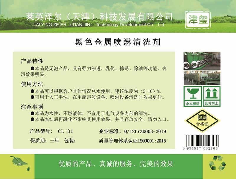 津玺CL-031黑色金属清洗剂 1