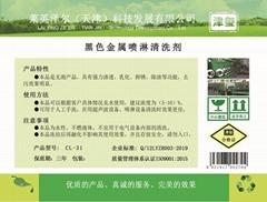 津玺CL-031黑色金属清洗剂