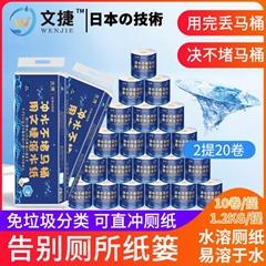 文捷溶水衛生紙水溶紙可溶水卷紙融水卷筒紙廁紙巾4層120g20卷/件