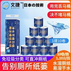 文捷溶水衛生紙水溶紙可溶水卷紙融水卷筒紙廁紙巾4層120g10卷/件