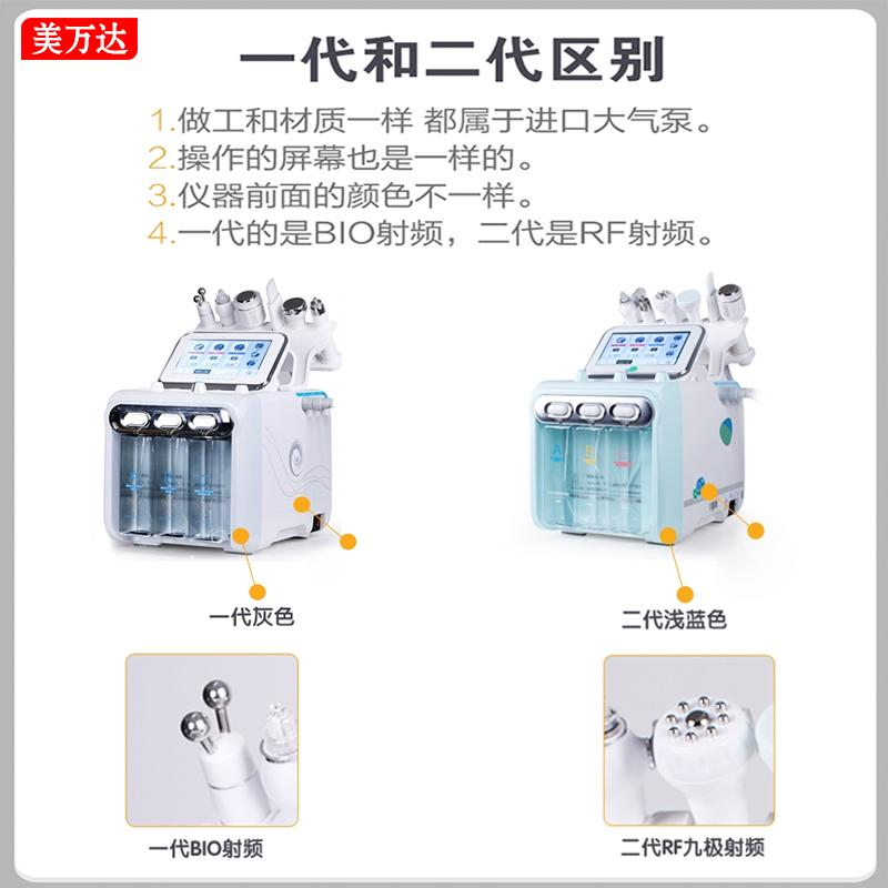 韩国二代氢氧小气泡超微清洁仪注氧仪多功能吸黑头补水综合美容仪 1