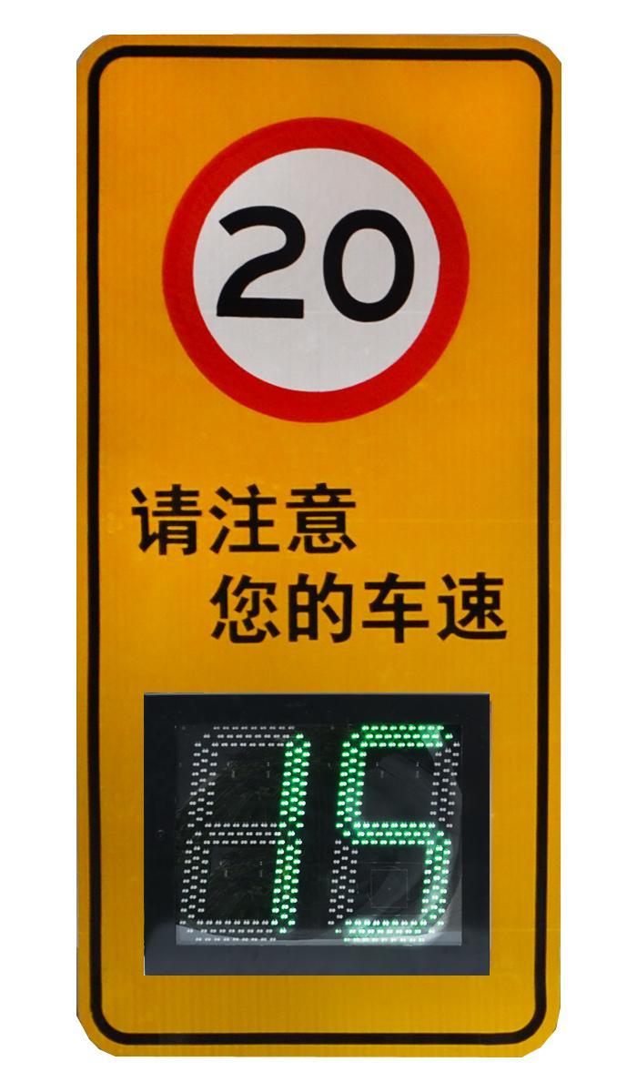 radar speed sign 4