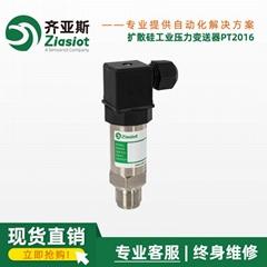 齐亚斯扩散硅工业传感器PT216