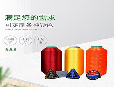 防火滌綸阻燃低彈色絲 有光半光網絡都可以生產 2