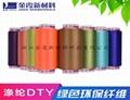 防火滌綸阻燃低彈色絲 有光半光網絡都可以生產 3