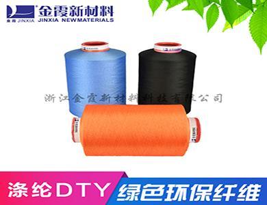 防火滌綸阻燃低彈色絲 有光半光網絡都可以生產 5