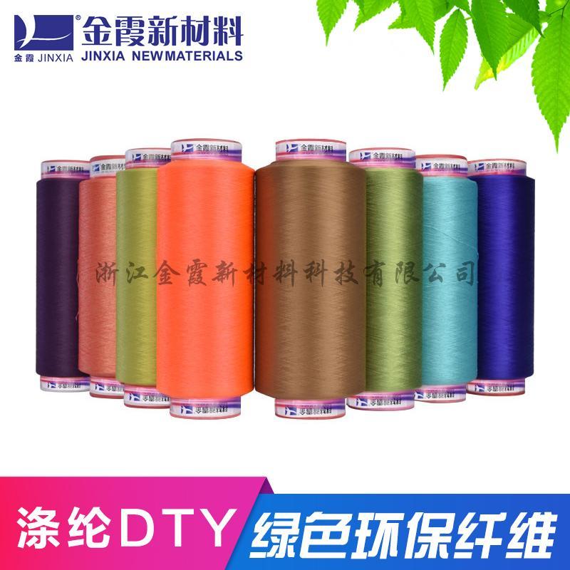 有色吸濕排汗抗菌除臭滌綸色絲 色紗 3