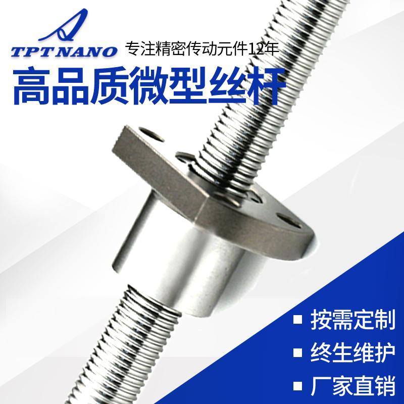TPT正品厂家直销丝杠 加工定制 来图来样定制 研磨高品质滚珠丝杆 1