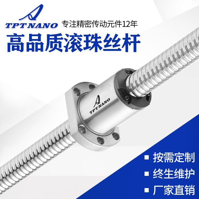 厂家直销TPT滚珠丝杆 高精密机床滚珠丝杠加工定制 插件机丝杆 1