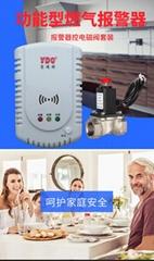 燃氣報警器液化氣洩漏機械手電磁閥自動切斷套裝廠家直銷