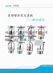 Fire Sprinkler Pendent Upright Sidewall Concealed Type Fujian Guangbo Fighting