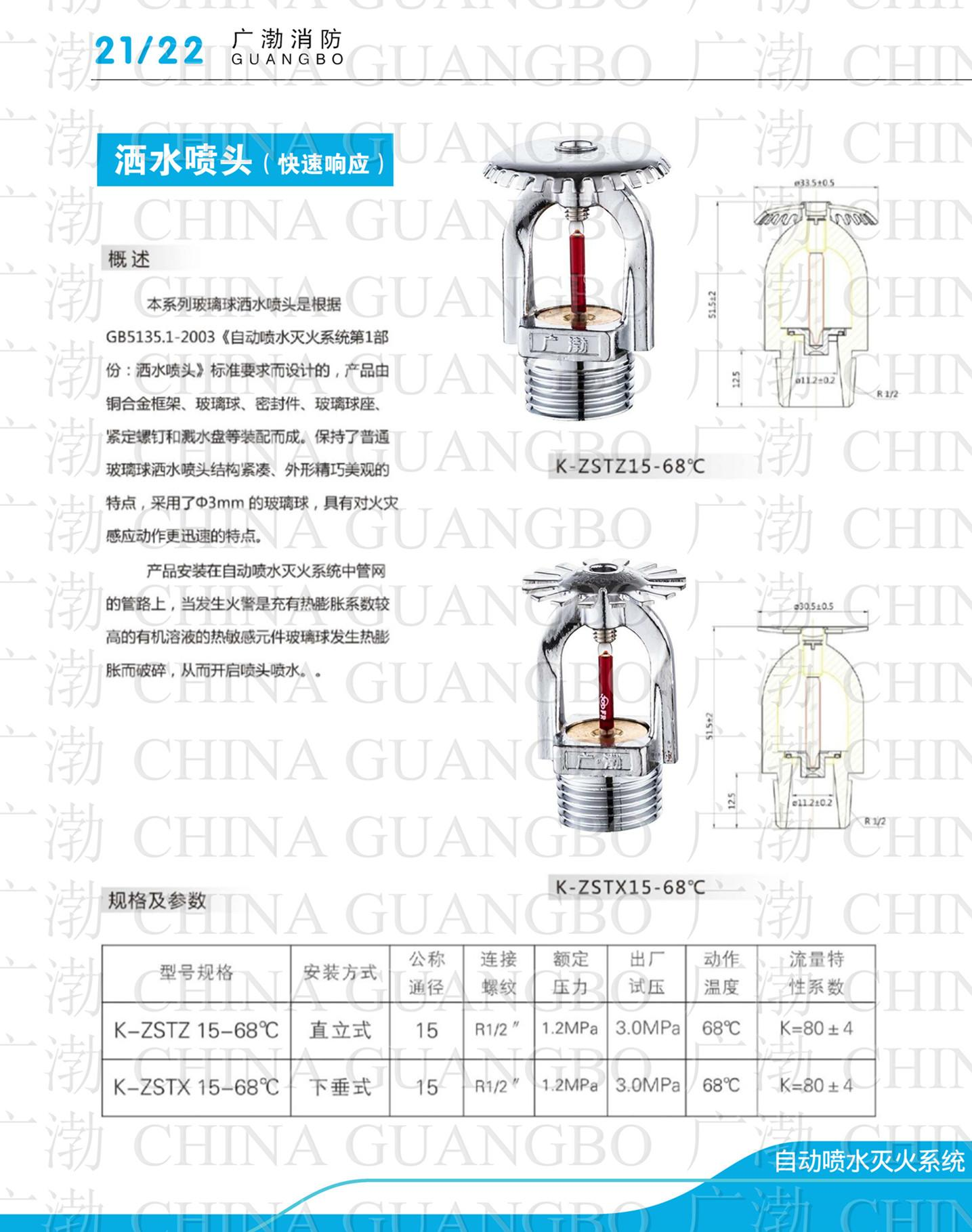 Fire Sprinkler Pendent Upright Sidewall Concealed Type Fujian Guangbo Fighting 4