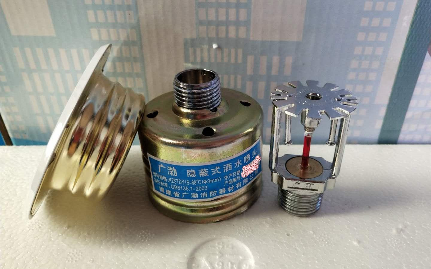 Concealed Type Glass Bulb Fire Sprinkler Pendent Upright Type fighting 5