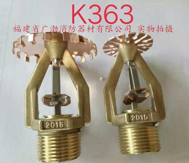 K363 Fire Sprinkler China Fujian Guangbo Brand fighting 1