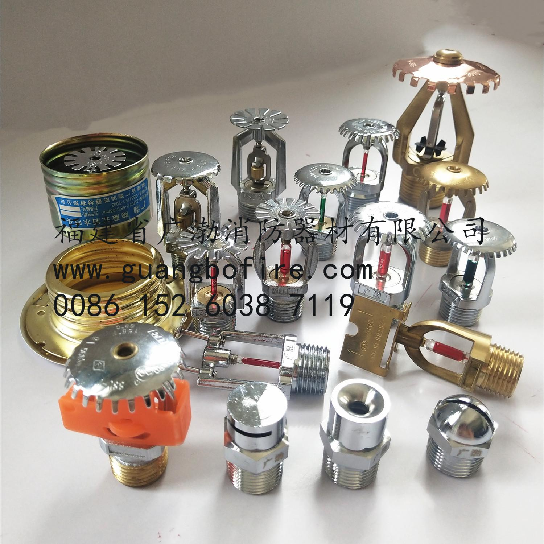 Exporting OEM ODM Fire Sprinkler China Fujian Guangbo Brand fighting 3