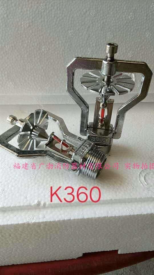 ESFR Early Suppression Fast Response Glass Bulb Fire Sprinkler Fujian Guangbo 2