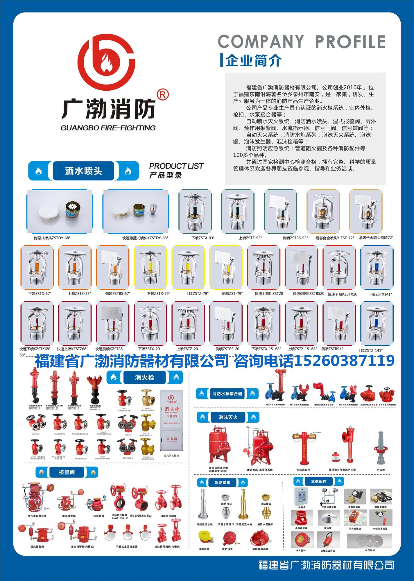 DRY Fire Sprinkler used in freezer cold storage warehouse Fujian Guangbo Brand 4