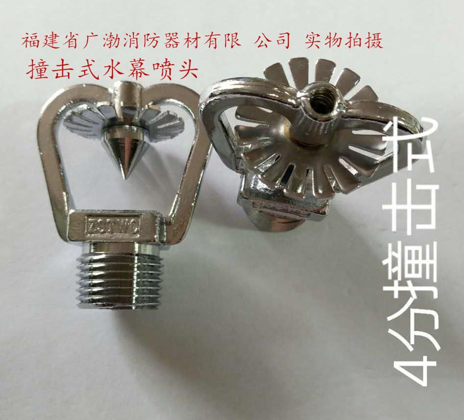 OEM ODM Fire Sprinkler Fujian Guangbo Brand 1