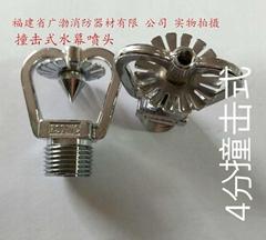 OEM ODM Fire Sprinkler Fujian Guangbo Brand