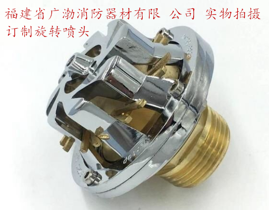 OEM ODM Fire Sprinkler Fujian Guangbo Brand 3
