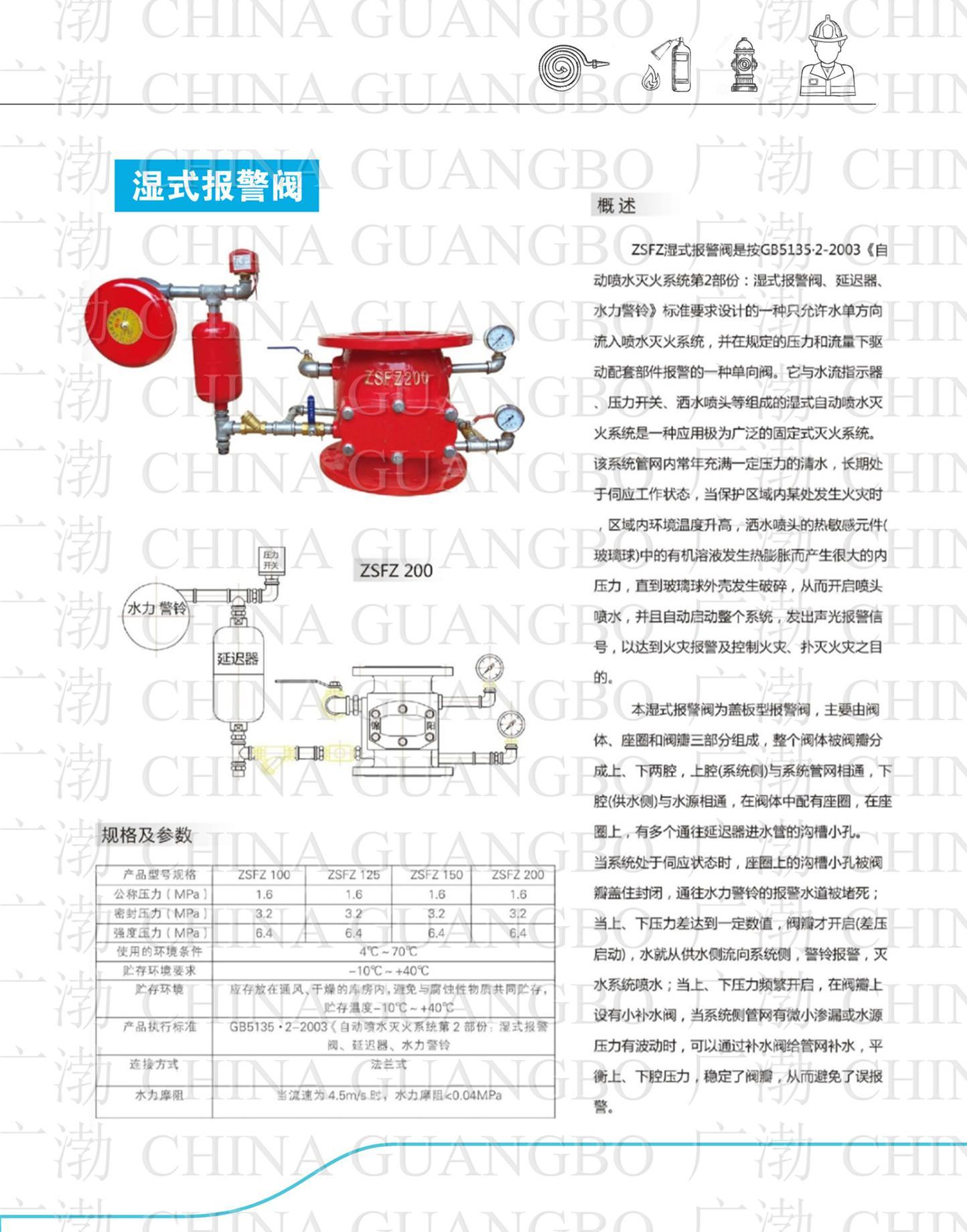 Fire Alarm Va  e System Fighting Protection  5