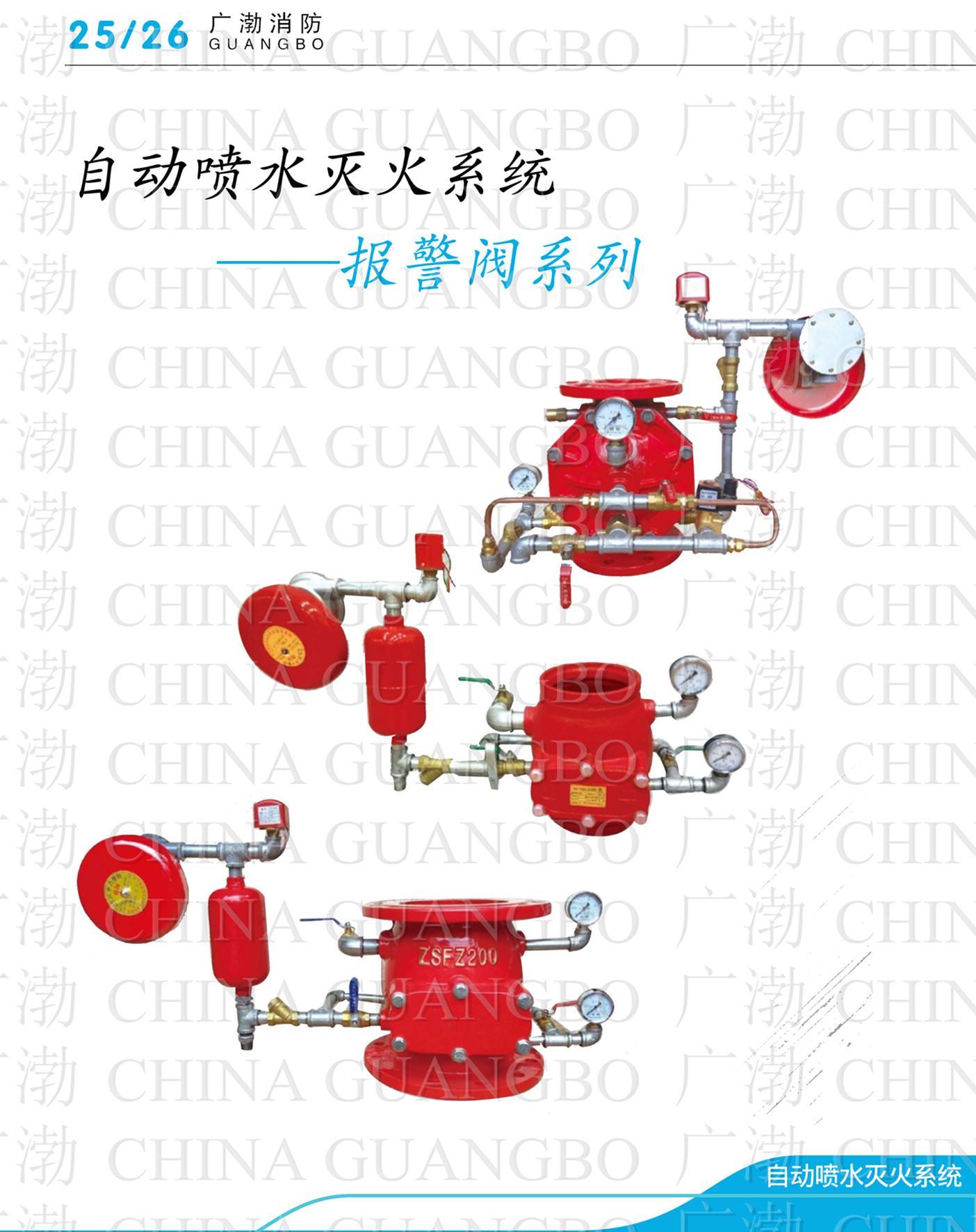 Fire Alarm Va  e System Fighting Protection  2