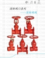 Fire Gate Valve China Fujian Gunagbo