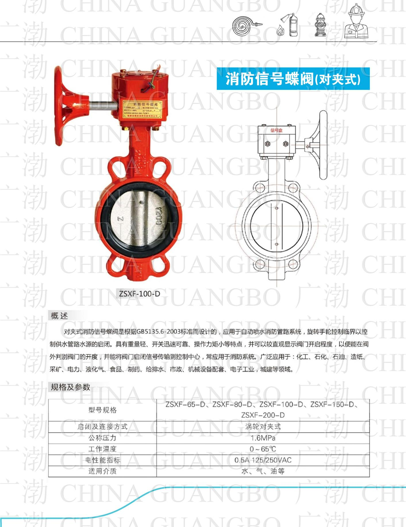 Fire Butterfly Valve Wafer Type Groove Type China Fujian Gunagbo Brand 2