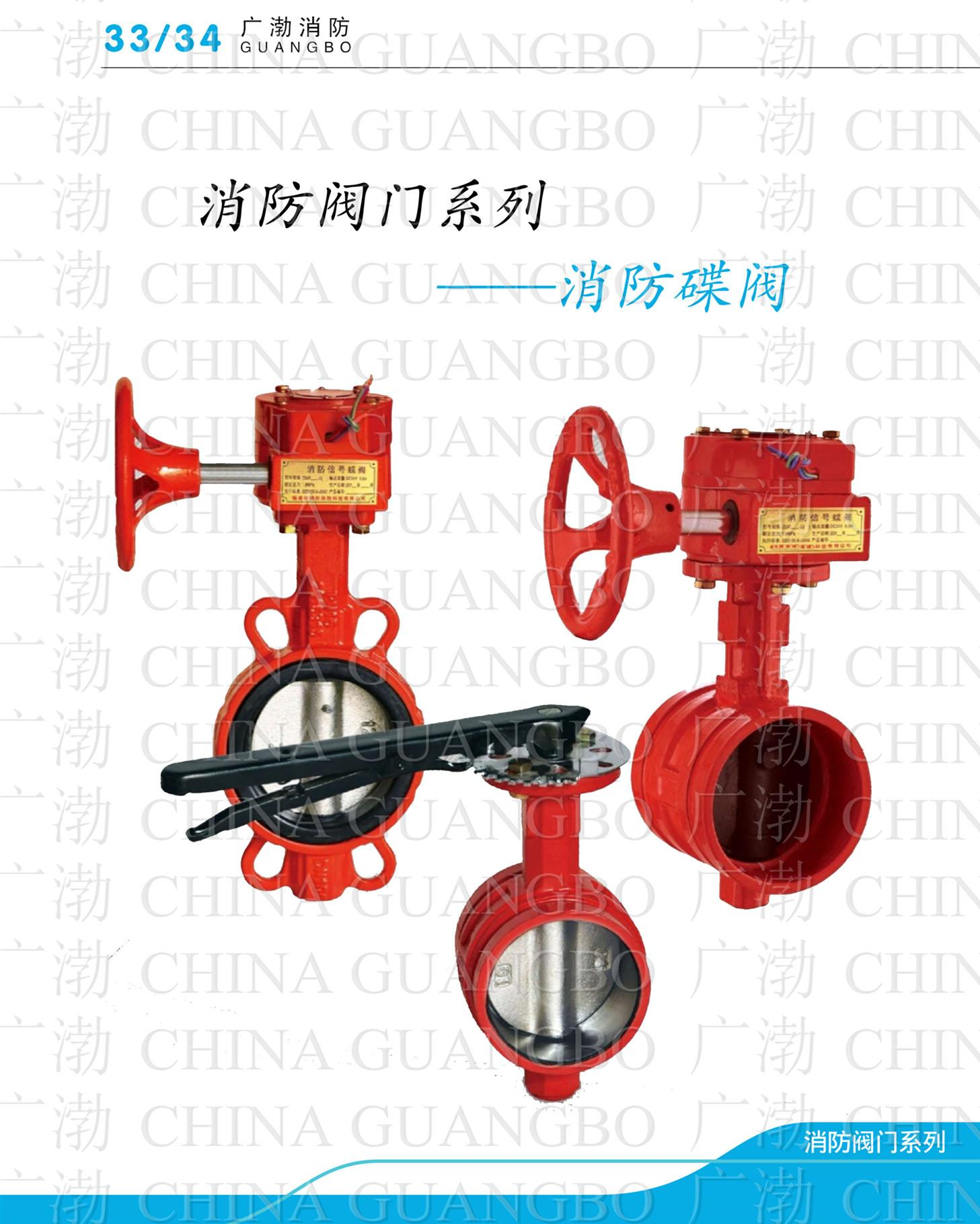 Fire Butterfly Valve Wafer Type Groove Type China Fujian Gunagbo Brand 1