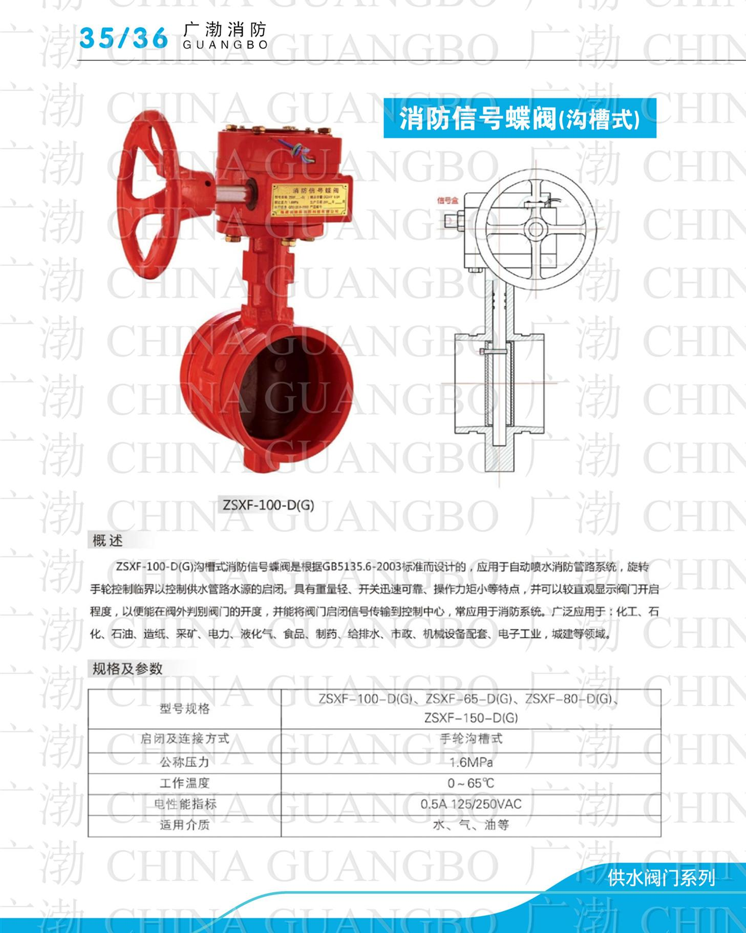 Fire Butterfly Valve Wafer Type Groove Type China Fujian Gunagbo Brand 3