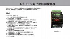 艾默生emerson电子阀控制模块EXD-HP1/2EC3-X33EXD-U01