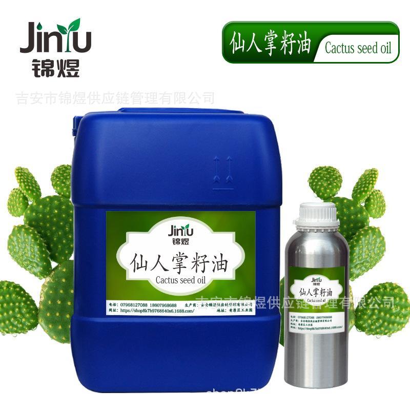 仙人掌籽油 冷压初榨 植物基础油 保养 化妆品 1