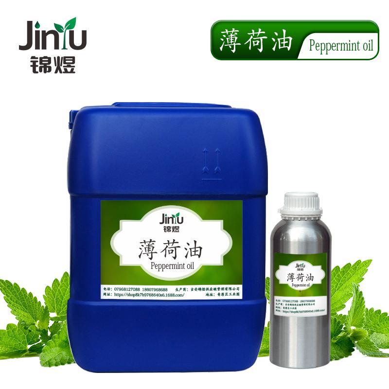薄荷油 薄荷素油 清凉油薄荷原油 凉感剂 香料精油样品免费 1
