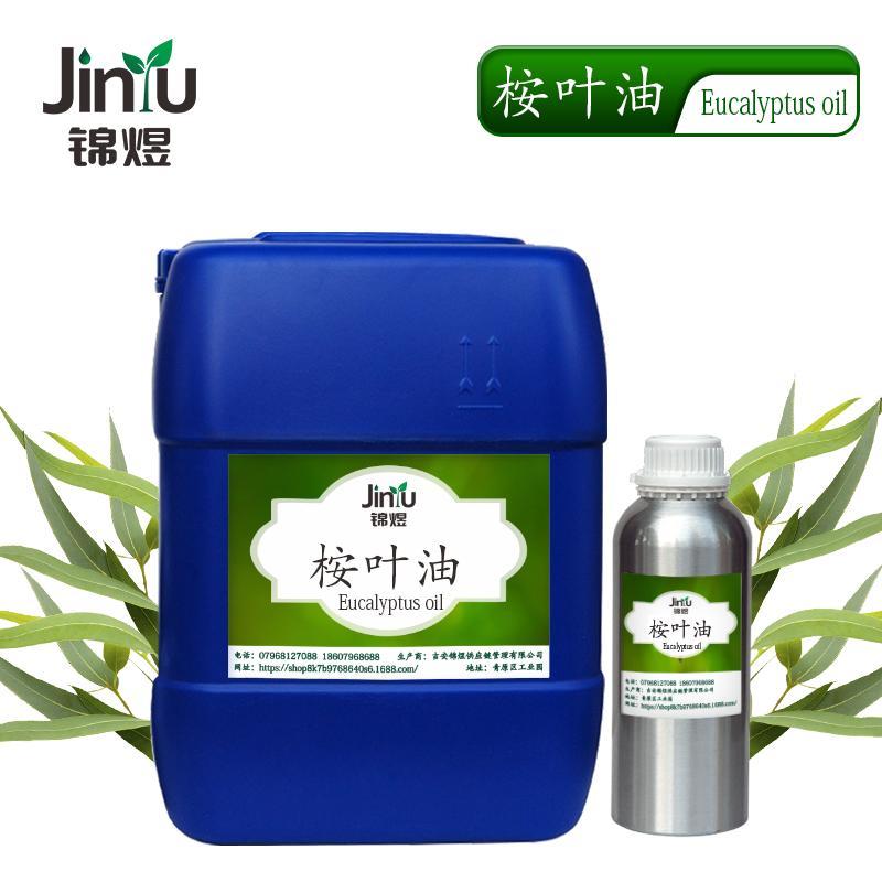 厂家供应 桉树油 桉叶精油Eucalyptus oil 桉叶素 单方精油 1