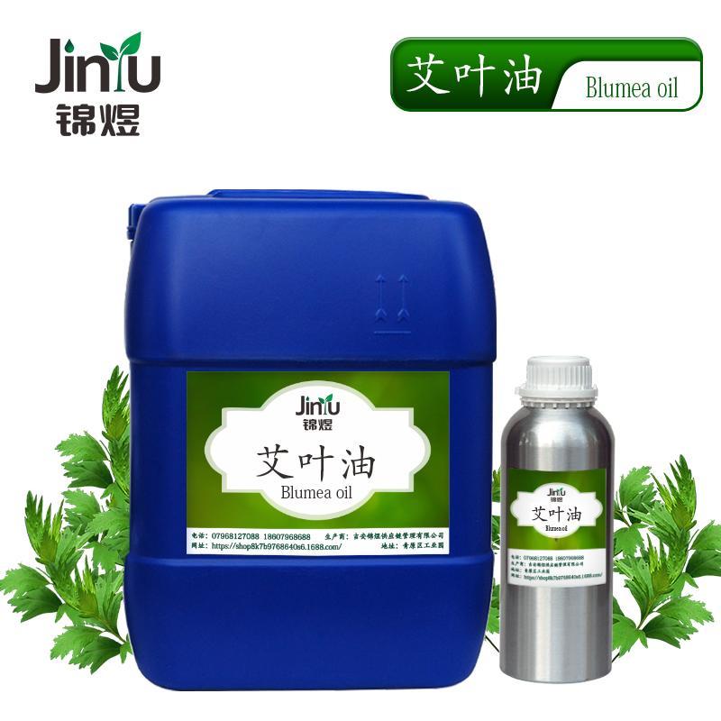 厂家生产本土艾叶油苦艾油吉安艾草油蕲艾油原料植物提取精油 1